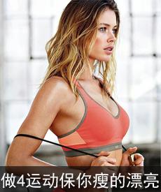 学维密超模做4运动 保你瘦的漂亮