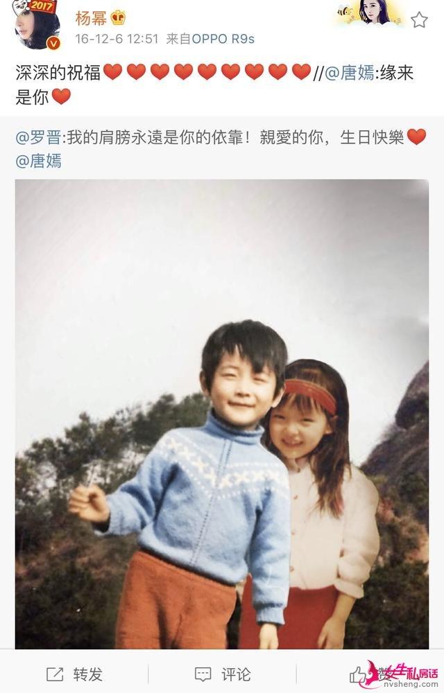 唐嫣生日刘亦菲第一个送祝福 杨幂祝福破翻脸传闻