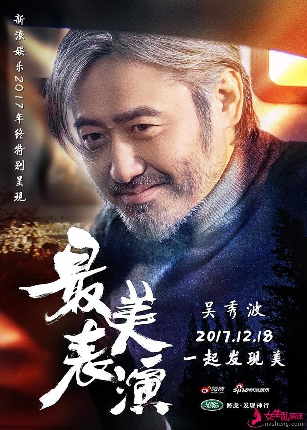 """""""最美表演""""吴秀波版主题海报"""