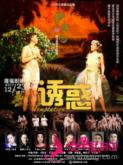 原创音乐剧《诱惑》在京首演