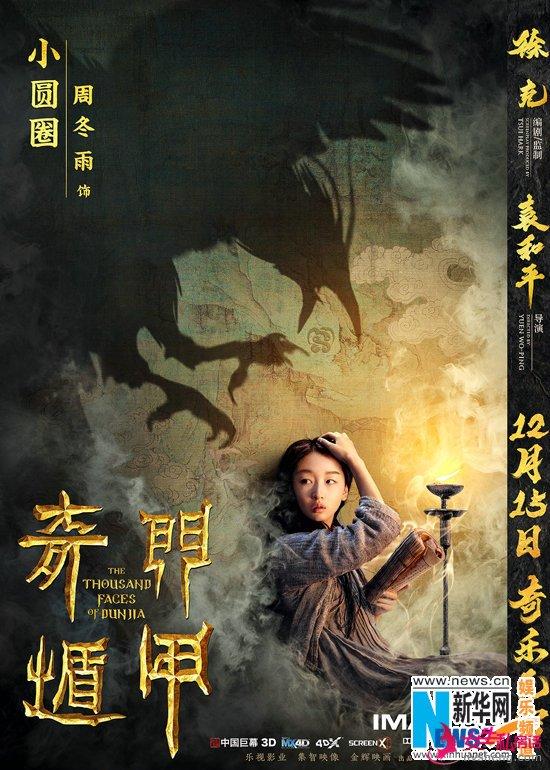 《奇门遁甲》2017年12月14日上映 周冬雨牵动观众情绪成亮点