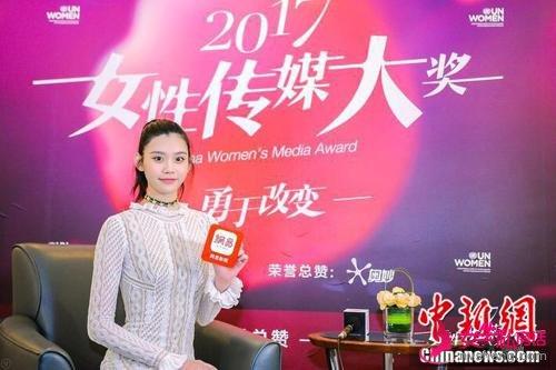 奚梦瑶获得2017女性传媒大奖年度成长女性榜样