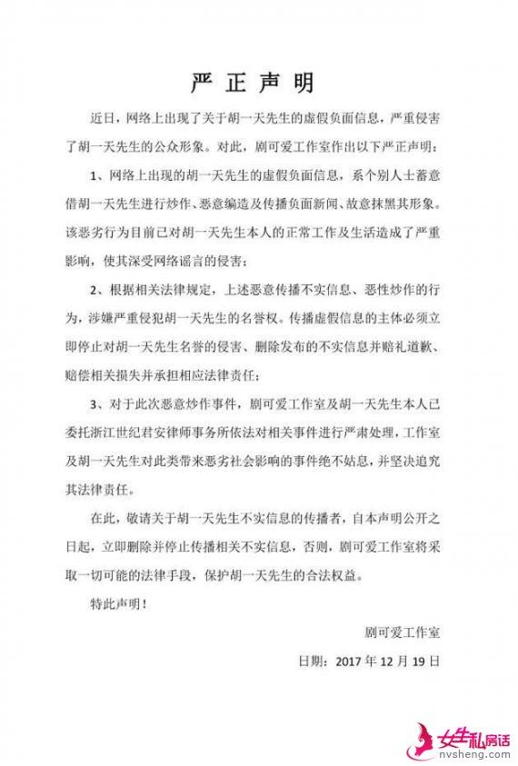 网曝胡一天恋爱往事 工作室发声明:删除并道歉