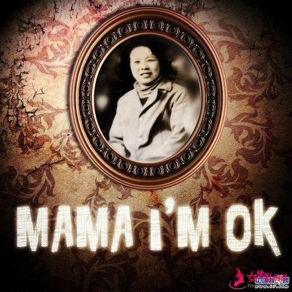 Mr.S再推新单曲《妈妈 IM OK》 爆击青年柔软内心
