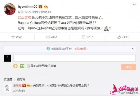 T-ara成员喊话王思聪 回应:你们撕逼为啥带上我