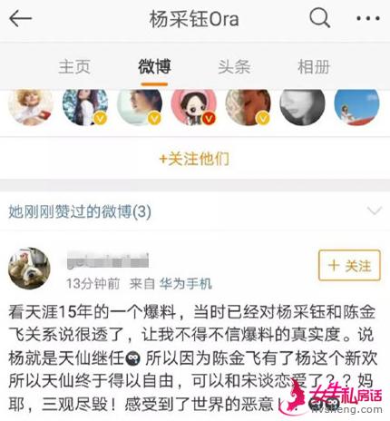 """疑似回应""""芳华""""女星点赞事件?刘亦菲这条微博十分内涵了…"""