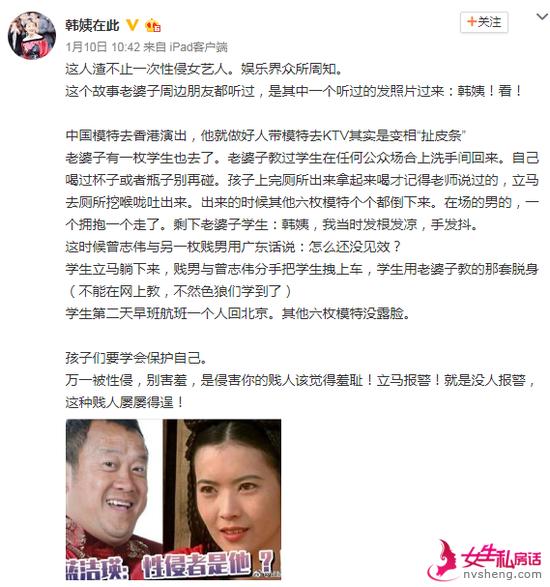 金牌模特教母指控曾志伟:不止一次性侵女艺人