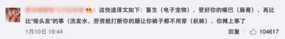 组图:王思聪收神秘包裹一脸懵 微博吐槽反遭段子手调侃
