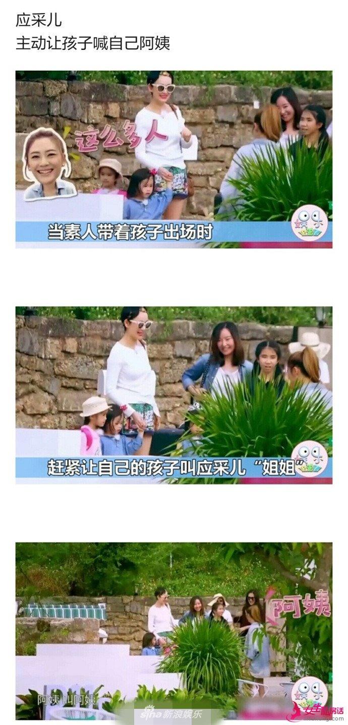 组图:当女星被叫阿姨时的反应 刘涛凌乱姚晨尴尬范冰冰表情亮眼