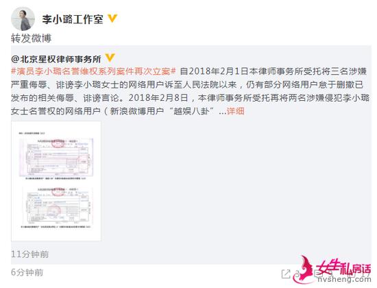 李小璐起诉诽谤者 称遭到不当跟拍 共索赔90万