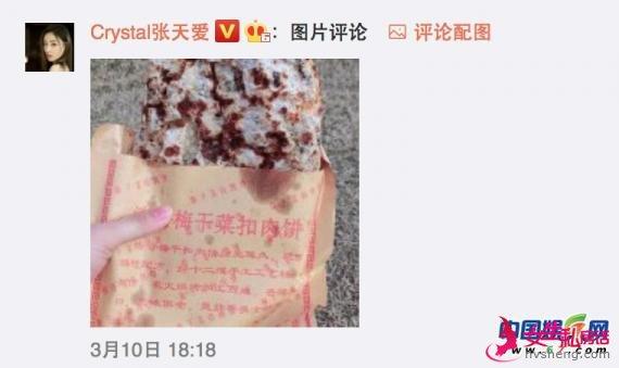 张天爱排队买梅菜扣肉饼 网友直呼:怎么吃都不胖