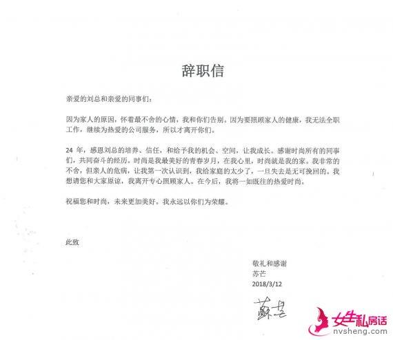 苏芒宣布离职时尚集团:为了照顾家人的健康