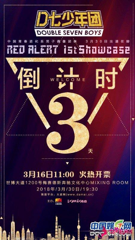 """丝芭传媒参与打造精品男团""""D七少年团""""3月30日即将出道"""