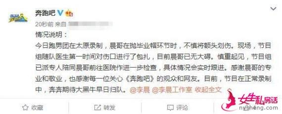 李晨录《奔跑吧》被学士帽砸出血 节目回应:无大碍