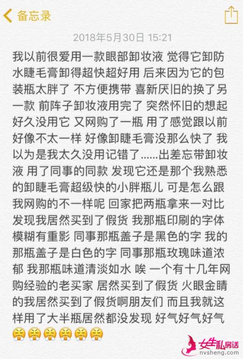 一群假粉!王鸥网购买到假货发文谴责引粉丝大笑