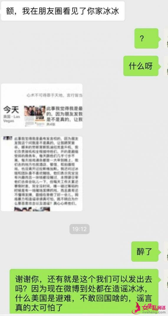 范冰冰李晨国外赌钱输千万?知情人:从未离开剧组