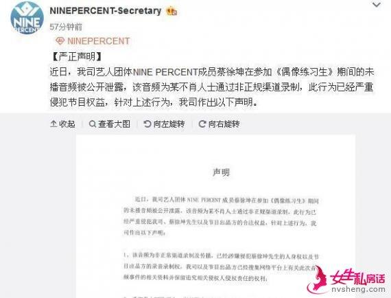 蔡徐坤未播录音遭曝光 公司发声明却被粉丝怒怼
