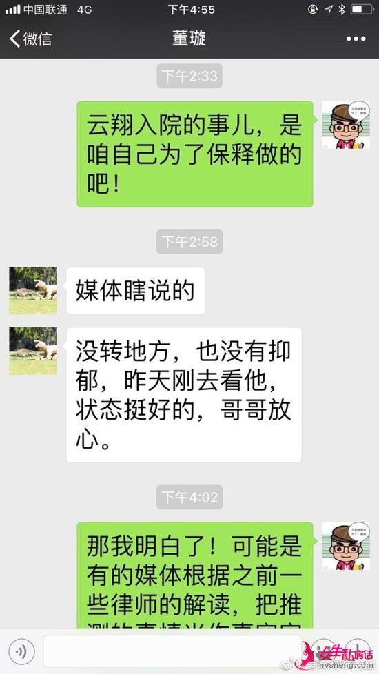 高云翔好友晒与董璇聊天记录:没有霸凌没有入院