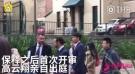 高云翔涉嫌性侵案再度庭审 获保