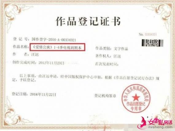 《爱情公寓》晒出作品登记证书