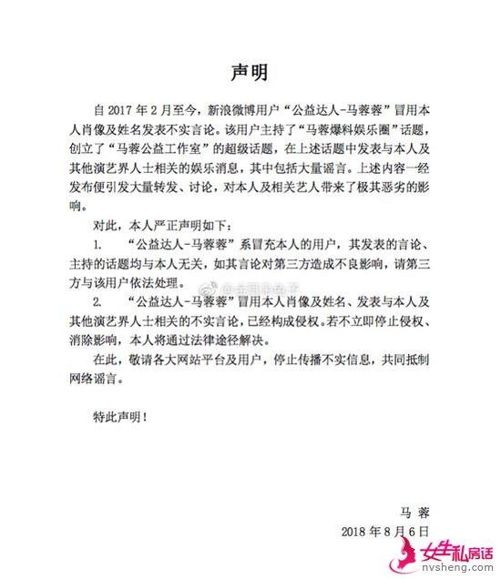马蓉就肖像及姓名被冒用发声明:将通过法律解决