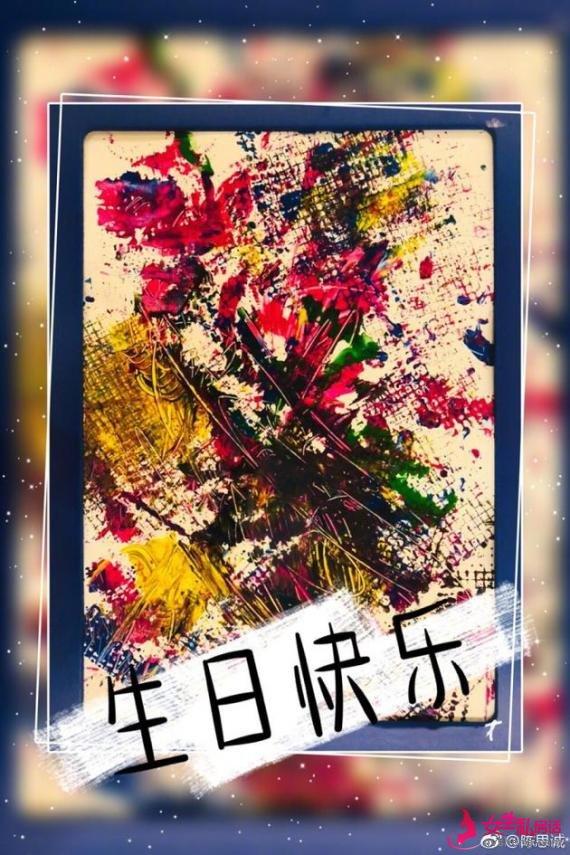 陈思诚零点为佟丽娅庆生:老婆 生日快乐