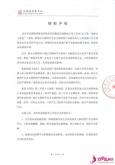 秦俊杰方发声明否认劈腿张雪迎: