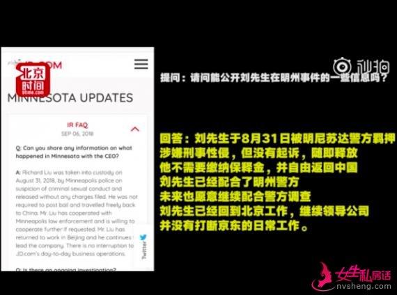 京东英文网站发文承认刘强东涉嫌性侵 美警方:仍在调查