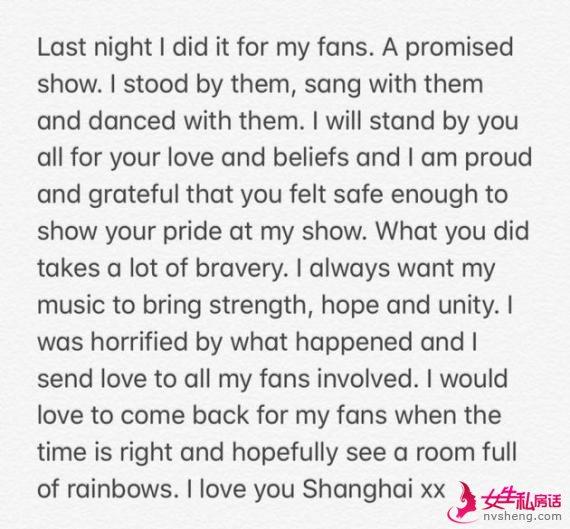 歌手Dua Lipa首回应歌迷被打:把我的爱送给粉丝