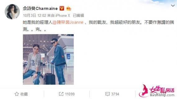 """佘诗曼回应""""出柜""""经纪人传闻:她是我超级好的朋友"""