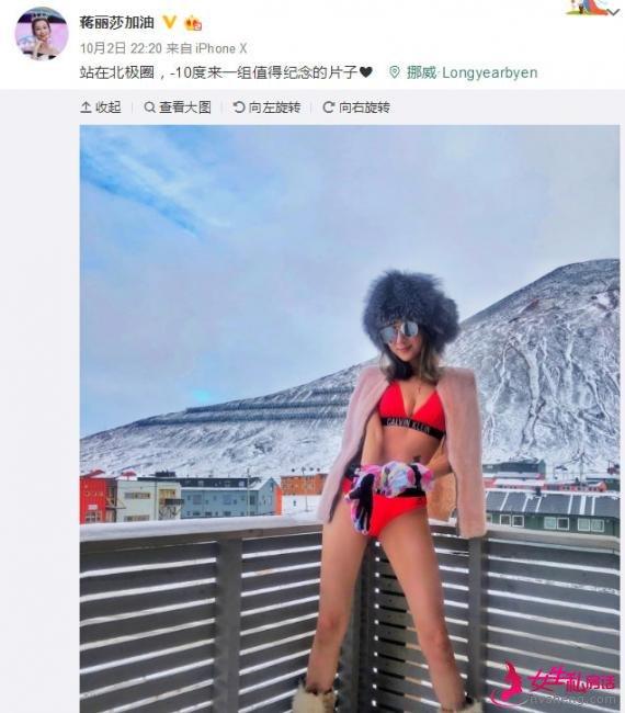 """陈浩民娇妻蒋丽莎-10℃下穿比基尼 实力演绎美丽""""冻""""人"""