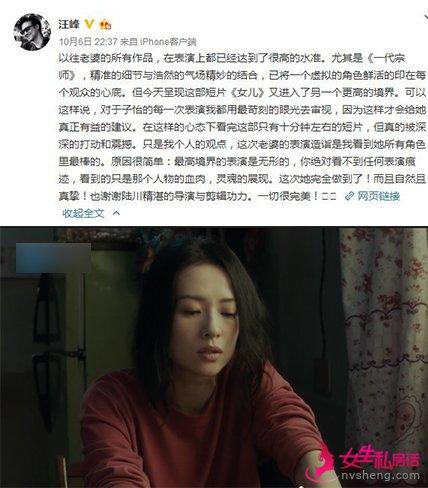 汪峰盛赞章子怡演技:又进入了另一个更高的境界