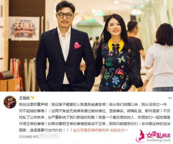 """搂""""女性朋友""""腰照被曝 王岳伦发声明否认出轨"""