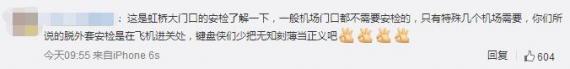 唐嫣机场过安检不脱外套被质疑有特权?网友道出真相…