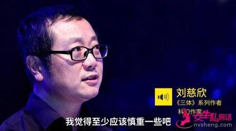 科学家收到15亿光年外宇宙电波 刘慈欣:慎重回应