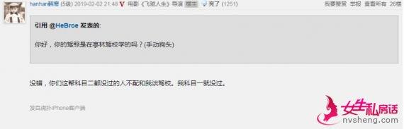 """承包今日笑点!韩寒上论坛宣传新片 网友:""""骚话""""不断"""