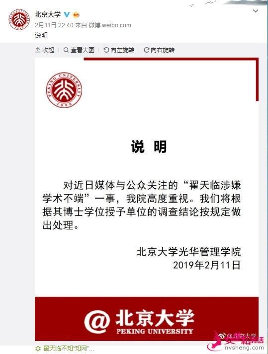 北京大学回应翟天临事件:将根据调查结果做处理