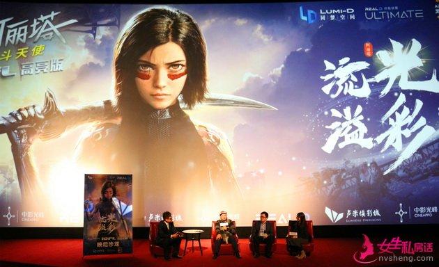 北京卢米埃影城长楹天街店10FL高亮度版《阿丽塔》沙龙现场