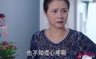 """逆流而上的你 婆媳关系,嫌刘艾花钱不让刘艾看孩子,真是个""""极"""