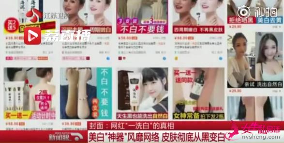 """网络上热卖的""""一洗白""""产品 (图片来源:@江苏新闻 官方微博视频截图)"""