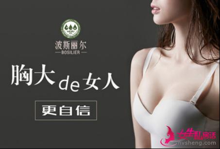 丰胸产品真的有效吗 国家认可丰胸产品安全好用
