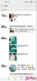 丰胸视频被整容医师无码分享在朋友圈,临沂工商局:涉嫌违规