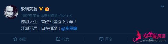 欢瑞副总裁姜磊发文