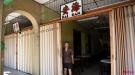 海安饭店重开 再享海南美食