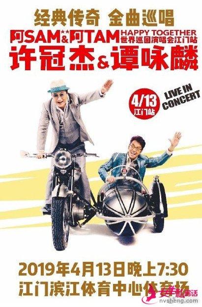 许冠杰谭咏麟 阿SAM & 阿TAM HAPPY TOGETHER 世界?#19981;?#28436;唱会江门站