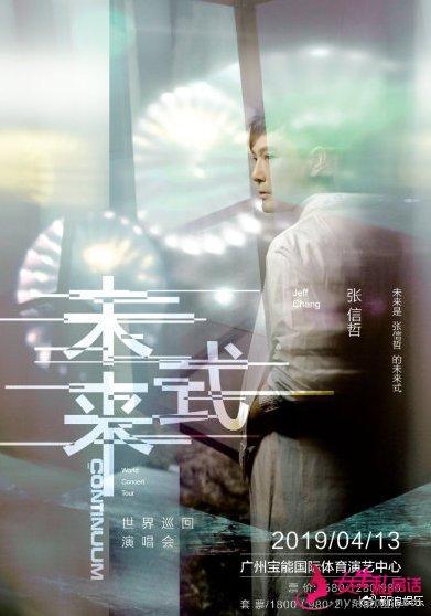 2019 张信哲 未来式 世界?#19981;?#28436;唱会---广州站
