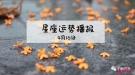 原創 【日運】12星座2019年4月16日運勢播報