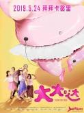 青春喜剧《大大哒》定档5月24日 元气女孩成功蜕变