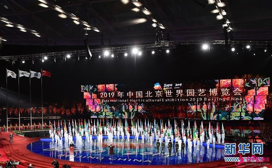 (北京世园会)(1)北京世园会开幕