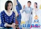 刘诗诗方否认产后患抑郁症:没有